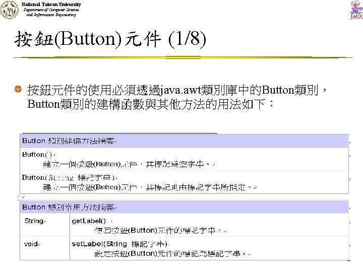 National Taiwan University Department of Computer Science and Information Engineering 按鈕(Button)元件 (1/8) 按鈕元件的使用必須透過java. awt類別庫中的Button類別,