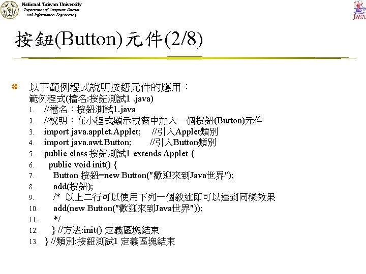 National Taiwan University Department of Computer Science and Information Engineering 按鈕(Button)元件(2/8) 以下範例程式說明按鈕元件的應用: 範例程式(檔名: 按鈕測試