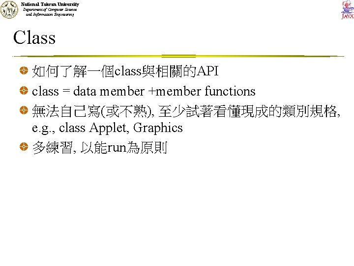 National Taiwan University Department of Computer Science and Information Engineering Class 如何了解一個class與相關的API class =
