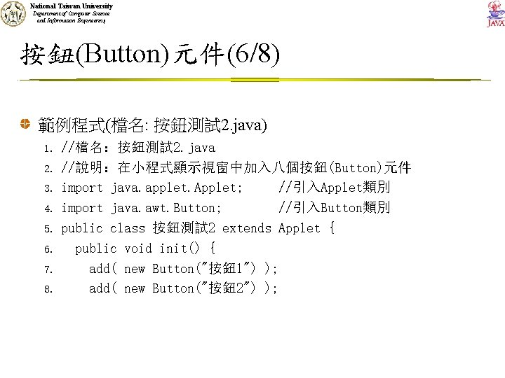 National Taiwan University Department of Computer Science and Information Engineering 按鈕(Button)元件(6/8) 範例程式(檔名: 按鈕測試 2.