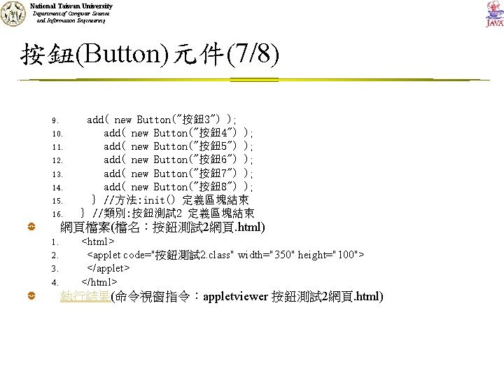National Taiwan University Department of Computer Science and Information Engineering 按鈕(Button)元件(7/8) 9. 10. 11.