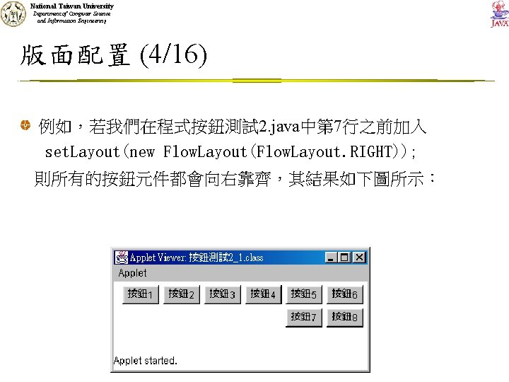 National Taiwan University Department of Computer Science and Information Engineering 版面配置 (4/16) 例如,若我們在程式按鈕測試 2.