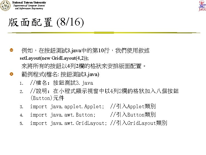 National Taiwan University Department of Computer Science and Information Engineering 版面配置 (8/16) 例如,在按鈕測試 3.
