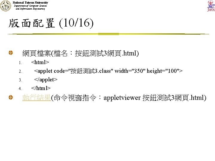 National Taiwan University Department of Computer Science and Information Engineering 版面配置 (10/16) 網頁檔案(檔名:按鈕測試 3網頁.