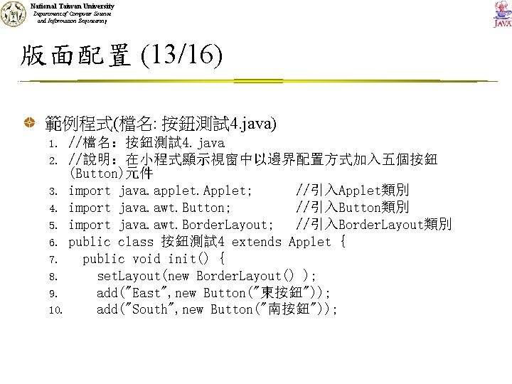 National Taiwan University Department of Computer Science and Information Engineering 版面配置 (13/16) 範例程式(檔名: 按鈕測試