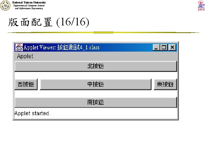 National Taiwan University Department of Computer Science and Information Engineering 版面配置 (16/16)