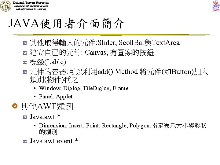 National Taiwan University Department of Computer Science and Information Engineering JAVA使用者介面簡介 其他取得輸入的元件: Slider, Scoll.