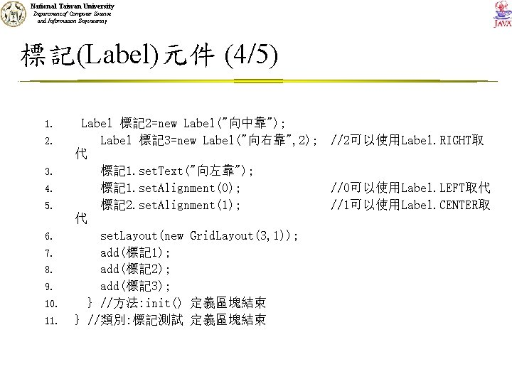 National Taiwan University Department of Computer Science and Information Engineering 標記(Label)元件 (4/5) 1. 2.