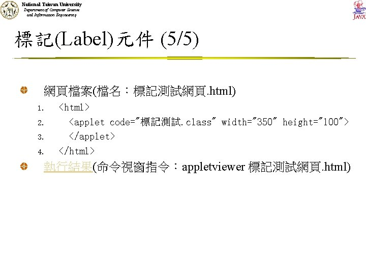 National Taiwan University Department of Computer Science and Information Engineering 標記(Label)元件 (5/5) 網頁檔案(檔名:標記測試網頁. html)