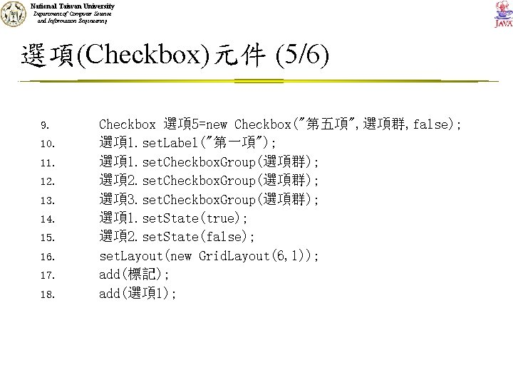 National Taiwan University Department of Computer Science and Information Engineering 選項(Checkbox)元件 (5/6) 9. 10.