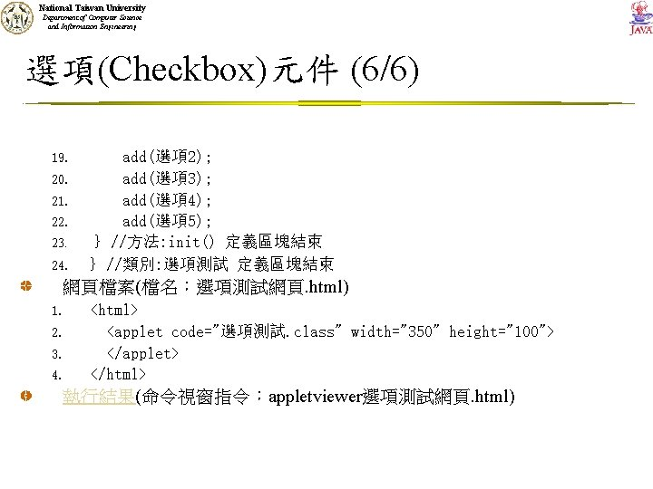 National Taiwan University Department of Computer Science and Information Engineering 選項(Checkbox)元件 (6/6) 19. 20.