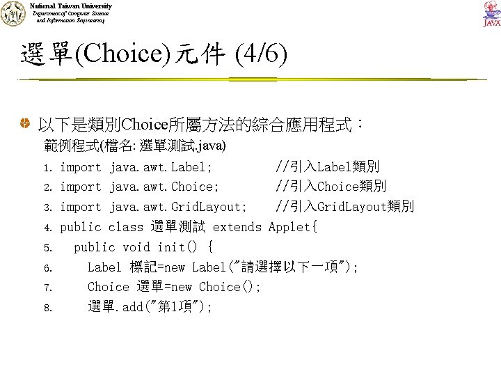 National Taiwan University Department of Computer Science and Information Engineering 選單(Choice)元件 (4/6) 以下是類別Choice所屬方法的綜合應用程式: 範例程式(檔名: