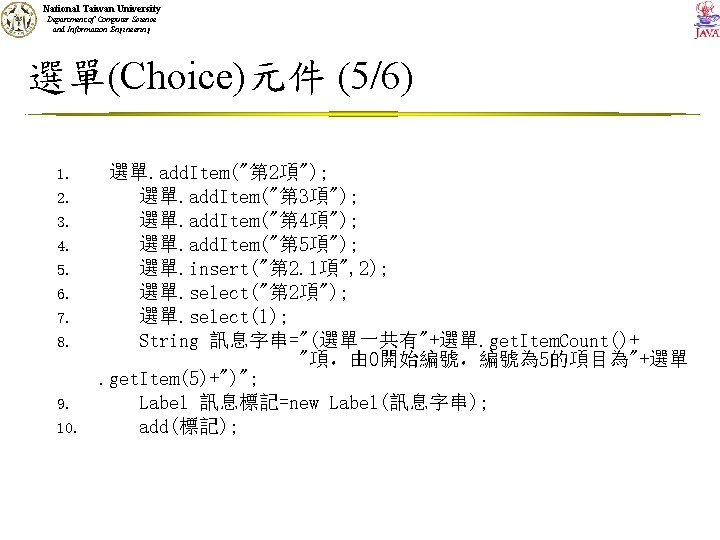 National Taiwan University Department of Computer Science and Information Engineering 選單(Choice)元件 (5/6) 1. 2.