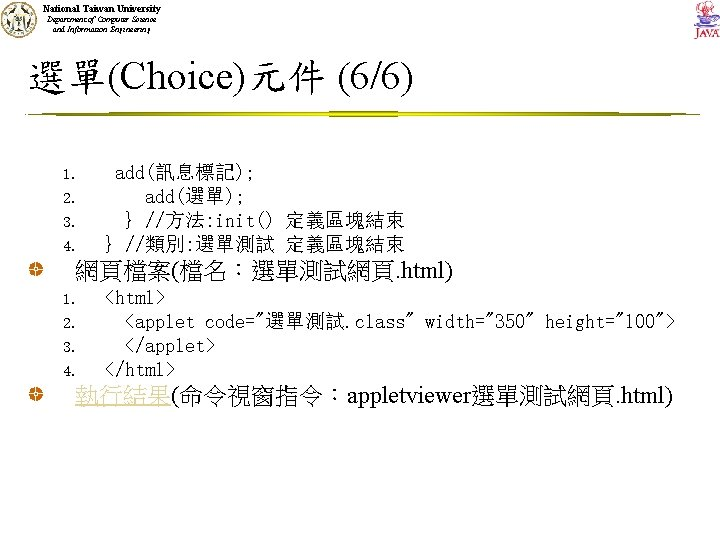 National Taiwan University Department of Computer Science and Information Engineering 選單(Choice)元件 (6/6) 1. 2.