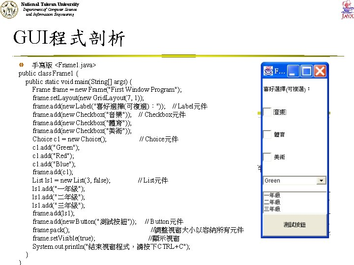 National Taiwan University Department of Computer Science and Information Engineering GUI程式剖析 手寫版 <Frame 1.