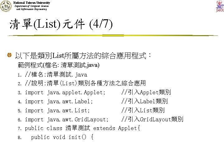 National Taiwan University Department of Computer Science and Information Engineering 清單(List)元件 (4/7) 以下是類別List所屬方法的綜合應用程式: 範例程式(檔名: