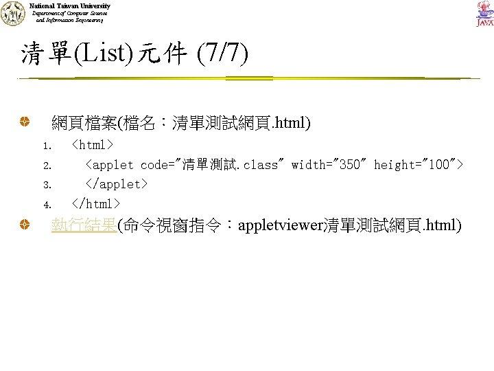 National Taiwan University Department of Computer Science and Information Engineering 清單(List)元件 (7/7) 網頁檔案(檔名:清單測試網頁. html)