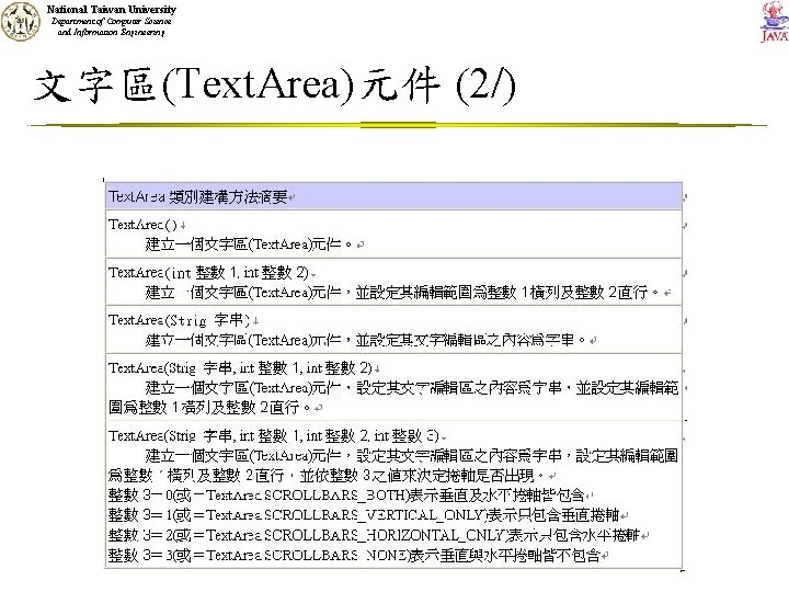 National Taiwan University Department of Computer Science and Information Engineering 文字區(Text. Area)元件 (2/)