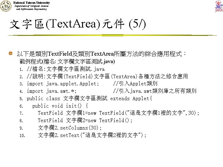 National Taiwan University Department of Computer Science and Information Engineering 文字區(Text. Area)元件 (5/) 以下是類別Text.