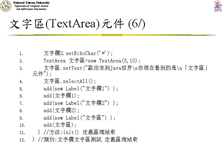 National Taiwan University Department of Computer Science and Information Engineering 文字區(Text. Area)元件 (6/) 1.