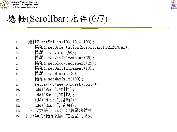 National Taiwan University Department of Computer Science and Information Engineering 捲軸(Scrollbar)元件(6/7) 1. 2. 3.