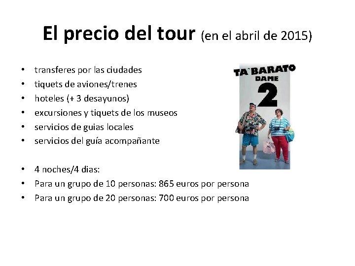 El precio del tour (en el abril de 2015) • • • transferes por