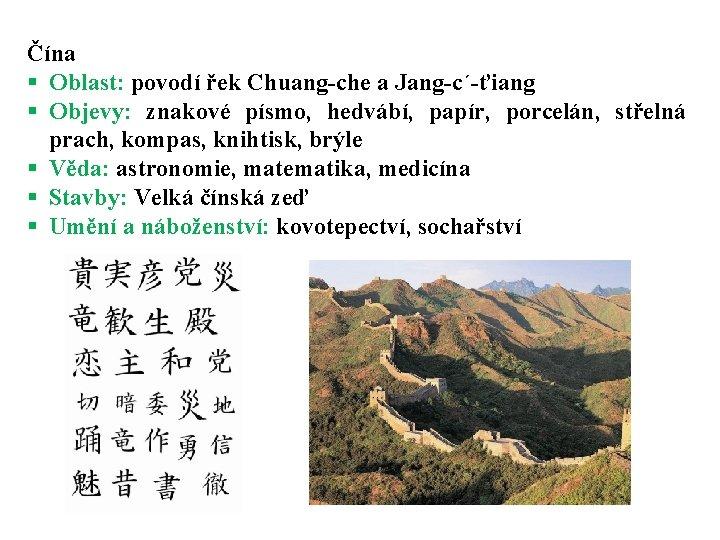Čína § Oblast: povodí řek Chuang-che a Jang-c´-ťiang § Objevy: znakové písmo, hedvábí, papír,