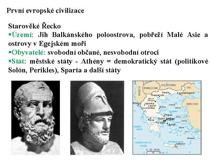 První evropské civilizace Starověké Řecko §Území: Jih Balkánského poloostrova, pobřeží Malé Asie a ostrovy