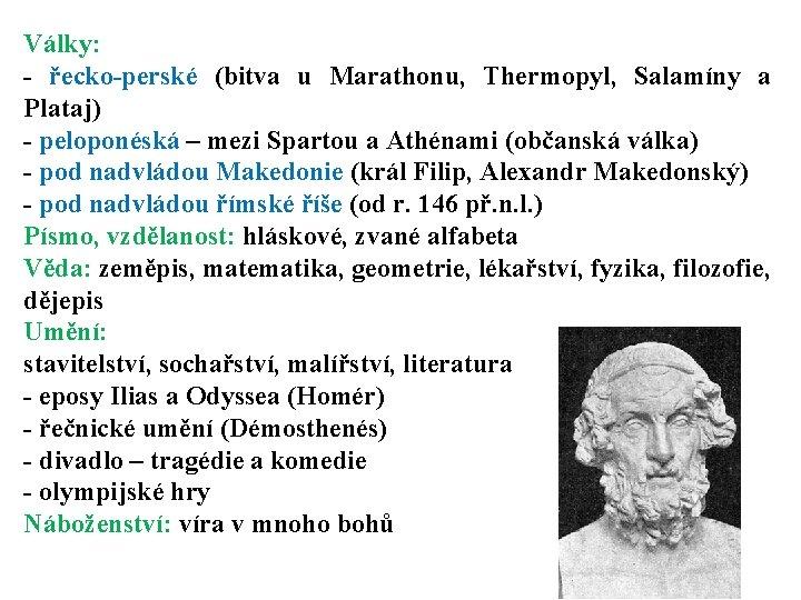 Války: - řecko-perské (bitva u Marathonu, Thermopyl, Salamíny a Plataj) - peloponéská – mezi