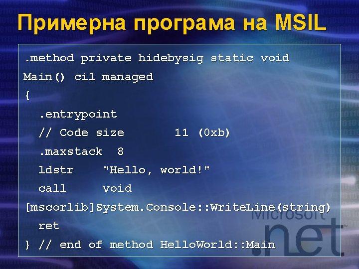 Примерна програма на MSIL. method private hidebysig static void Main() cil managed {. entrypoint