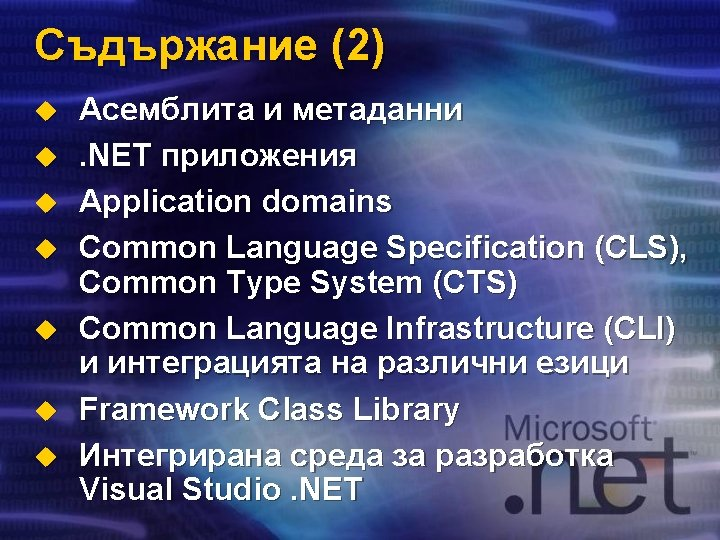 Съдържание (2) u u u u Асемблита и метаданни. NET приложения Application domains Common