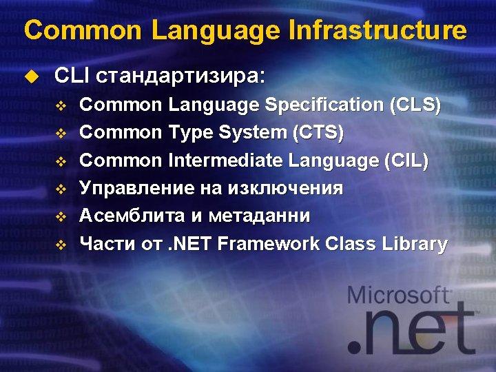 Common Language Infrastructure u CLI стандартизира: v v v Common Language Specification (CLS) Common