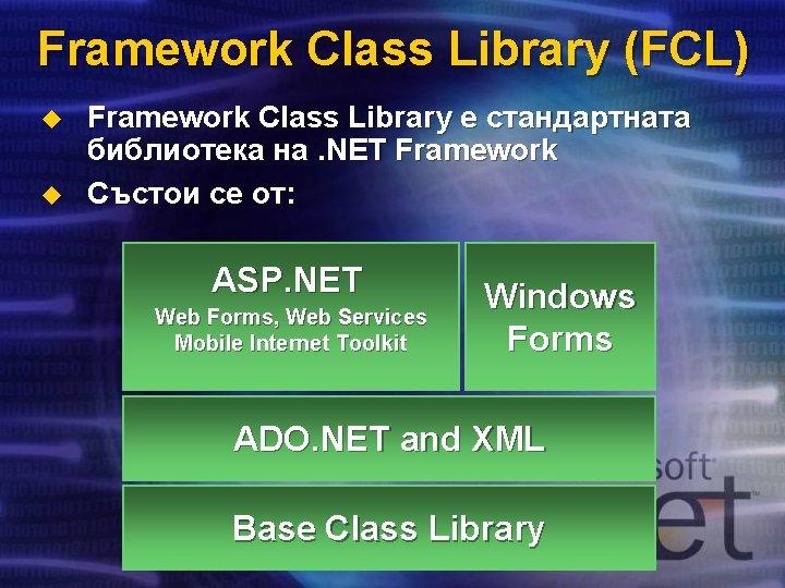 Framework Class Library (FCL) u u Framework Class Library е стандартната библиотека на. NET