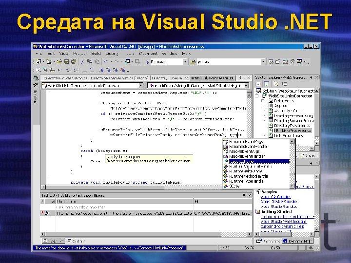 Средата на Visual Studio. NET