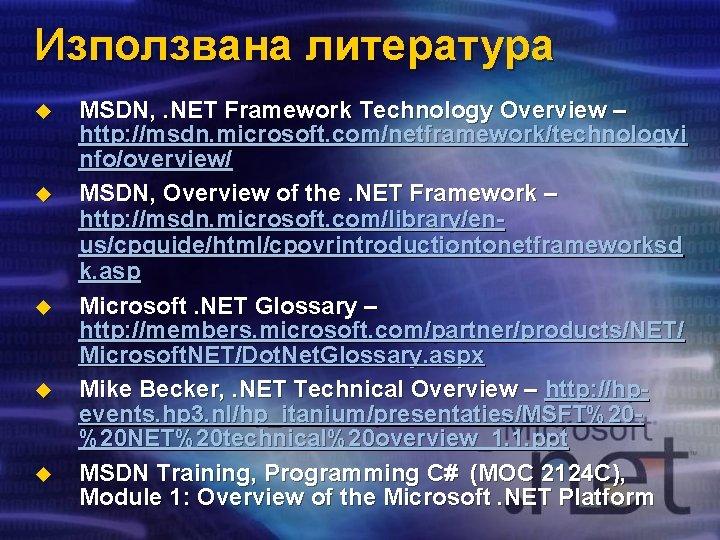 Използвана литература u u u MSDN, . NET Framework Technology Overview – http: //msdn.