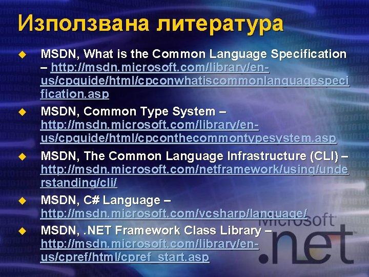Използвана литература u u u MSDN, What is the Common Language Specification – http: