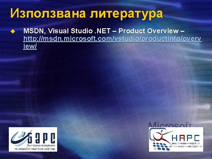 Използвана литература u MSDN, Visual Studio. NET – Product Overview – http: //msdn. microsoft.
