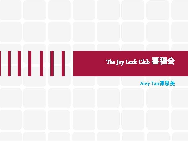 The Joy Luck Club 喜福会 Amy Tan谭恩美