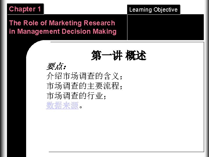 Chapter 1 Learning Objective The Role of Marketing Research in Management Decision Making 第一讲