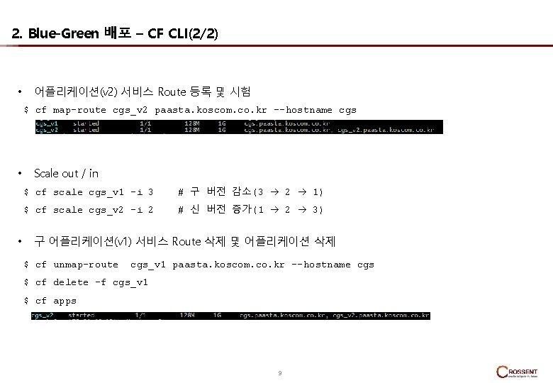 2. Blue-Green 배포 – CF CLI(2/2) • 어플리케이션(v 2) 서비스 Route 등록 및 시험