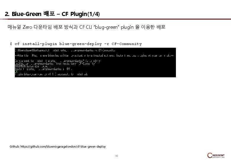 "2. Blue-Green 배포 – CF Plugin(1/4) 매뉴얼 Zero 다운타임 배포 방식과 CF CLI ""blug-green"""