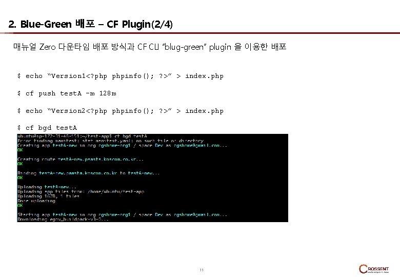 "2. Blue-Green 배포 – CF Plugin(2/4) 매뉴얼 Zero 다운타임 배포 방식과 CF CLI ""blug-green"""