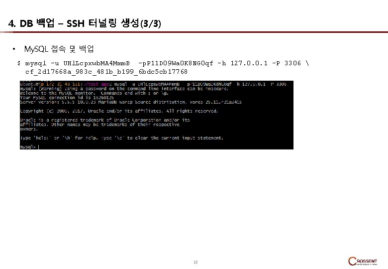 4. DB 백업 – SSH 터널링 생성(3/3) • My. SQL 접속 및 백업 $