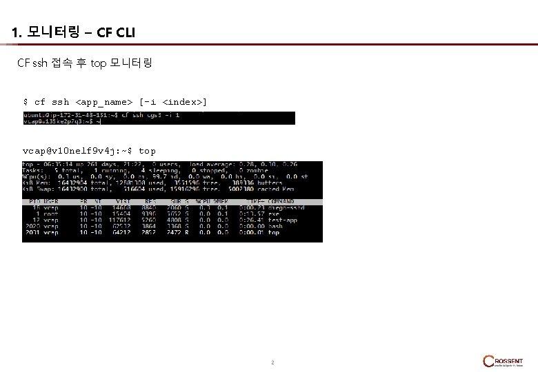 1. 모니터링 – CF CLI CF ssh 접속 후 top 모니터링 $ cf ssh