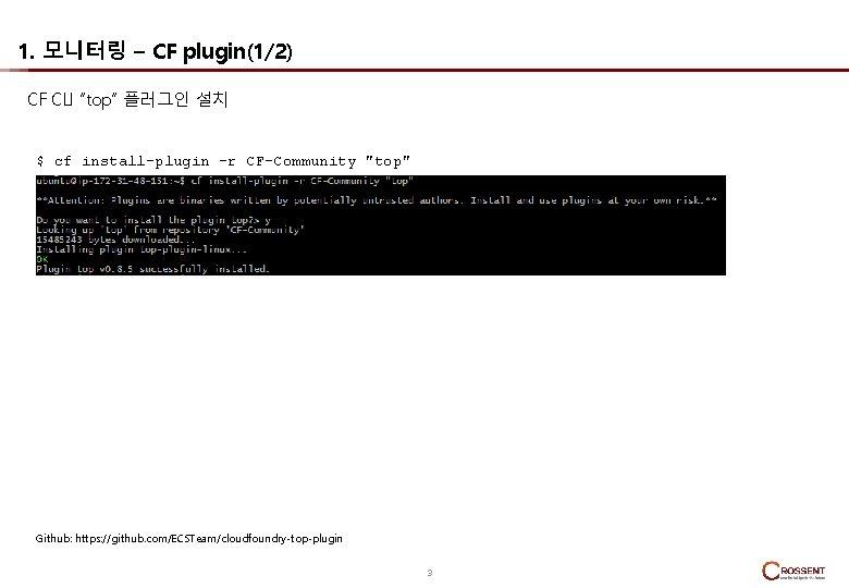 """1. 모니터링 – CF plugin(1/2) CF CLI """"top"""" 플러그인 설치 $ cf install-plugin -r"""