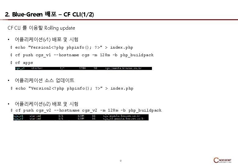 2. Blue-Green 배포 – CF CLI(1/2) CF CLI 를 이용할 Rolling update • 어플리케이션(v