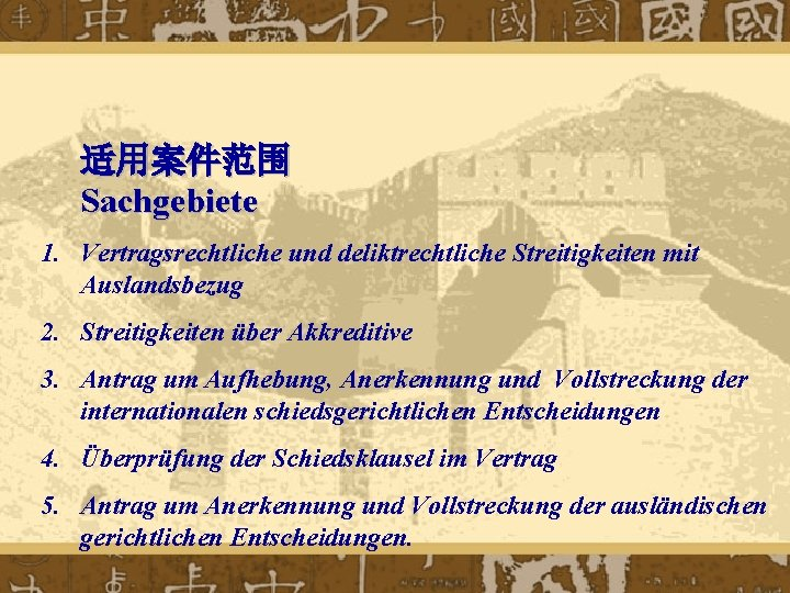 适用案件范围 Sachgebiete 1. Vertragsrechtliche und deliktrechtliche Streitigkeiten mit Auslandsbezug 2. Streitigkeiten über Akkreditive 3.