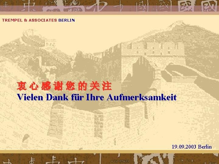 TREMPEL & ASSOCIATES BERLIN 衷心感谢您的关注 Vielen Dank für Ihre Aufmerksamkeit 19. 09. 2003 Berlin