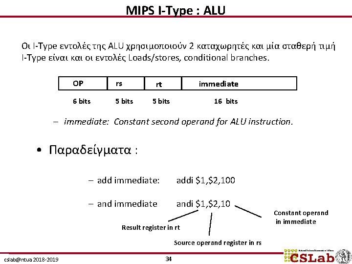 MIPS I-Type : ALU Οι I-Type εντολές της ALU χρησιμοποιούν 2 καταχωρητές και μία