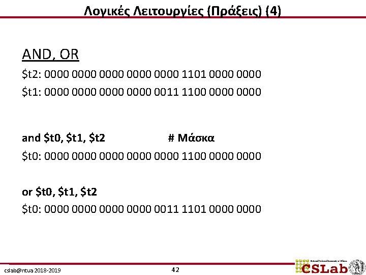 Λογικές Λειτουργίες (Πράξεις) (4) AND, OR $t 2: 0000 0000 1101 0000 $t 1:
